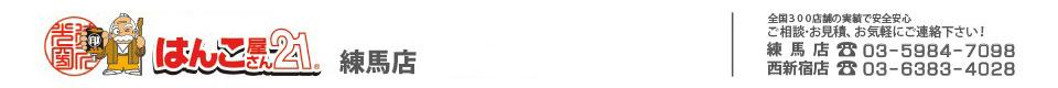 【東京都練馬区】はんこ屋さん21練馬店【印鑑・名刺・印刷・金買取】